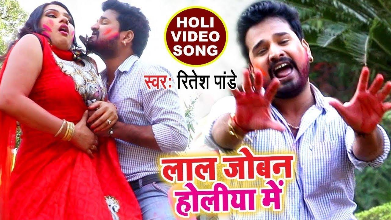 Lal Joban Holiya Me, Ritesh Pandey
