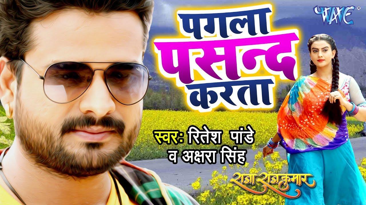 Pagla Pasand Karata, Ritesh Pandey, Akshara Singh