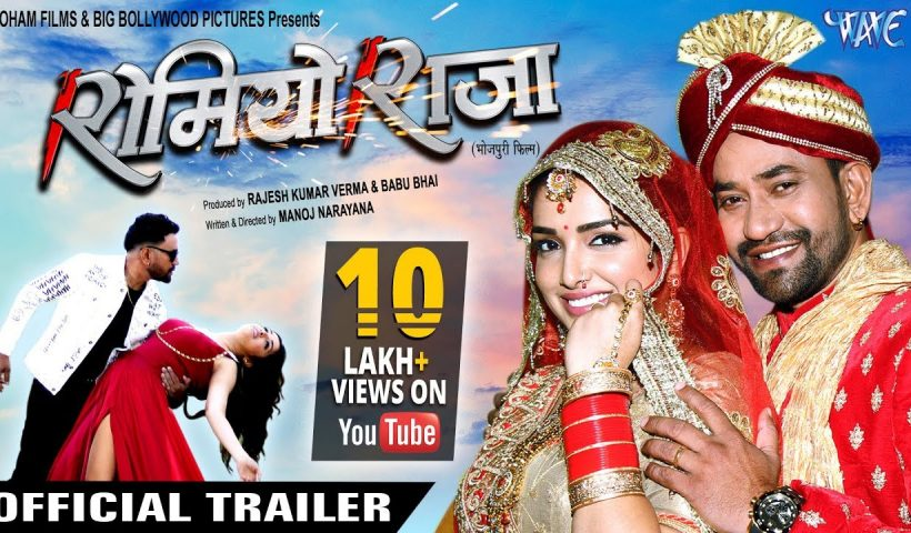 Romeo Raja Bhojpuri Movie Trailer