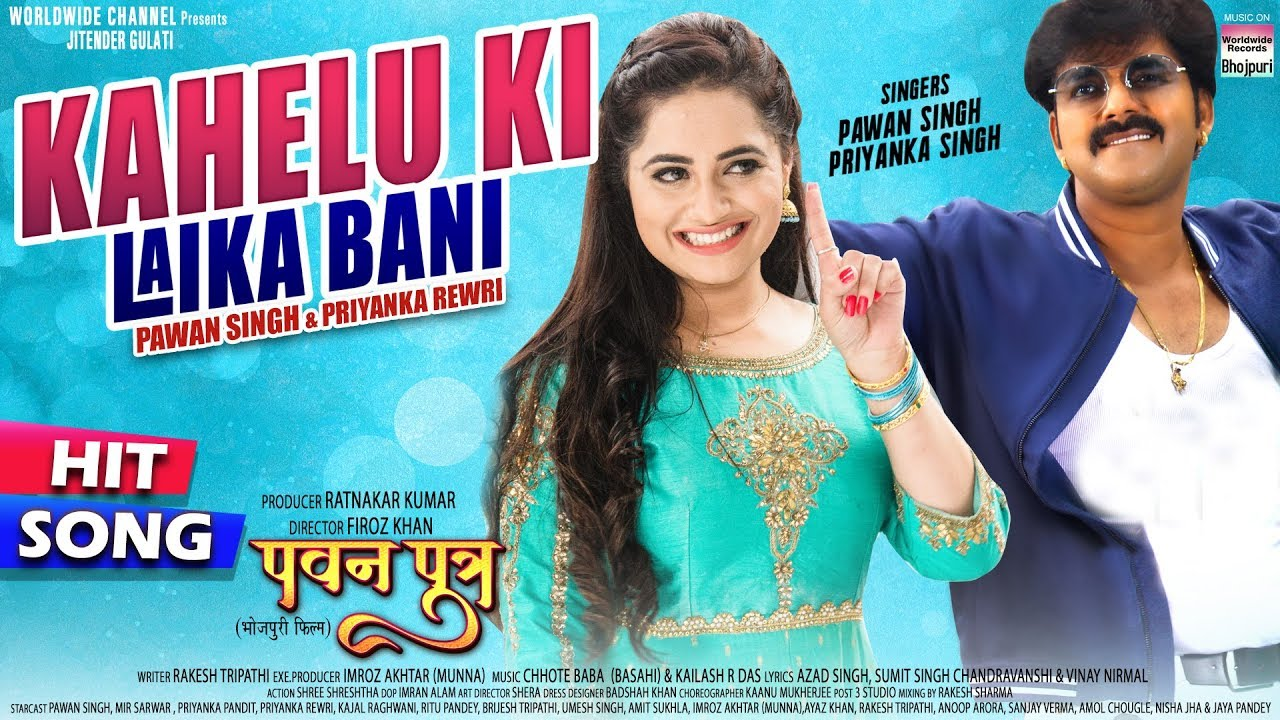 Kahelu Ki Laika Bani, Pawan Singh, Priyanka Rewri