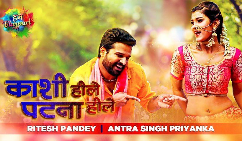Kashi Hille Patna Hille Bhojpuri Song, Ritesh Pandey