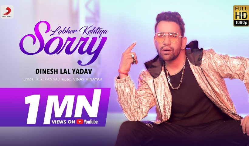 Lobher Kehtiya Sorry, Dinesh Lal Nirahua Bhojpuri Song