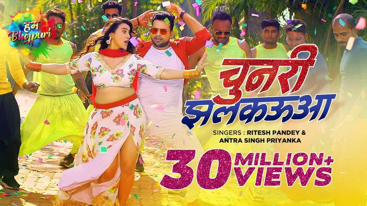 Chunari-Jhalkauva-Song-Ritesh-Pandey-Akshara-Singh
