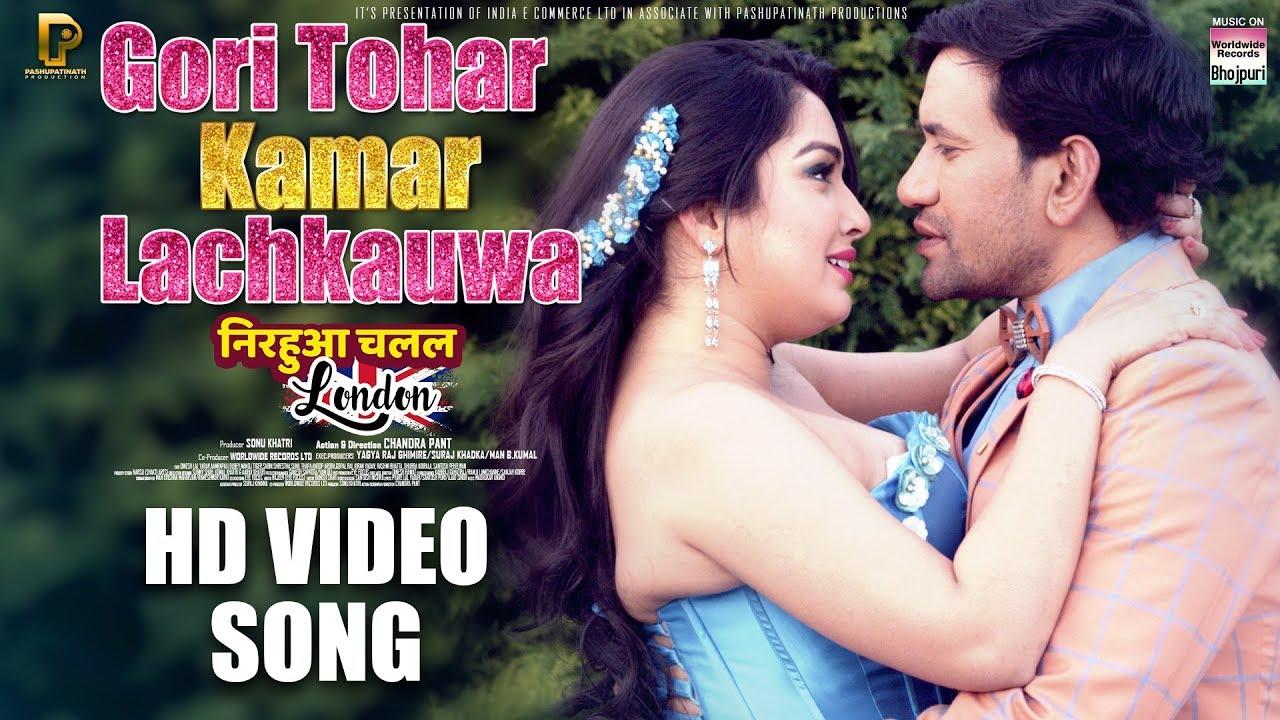 Gori Tohar Kamar Lachkauwa Song, Dinesh Lal Yadav, Aamrapali Dubey