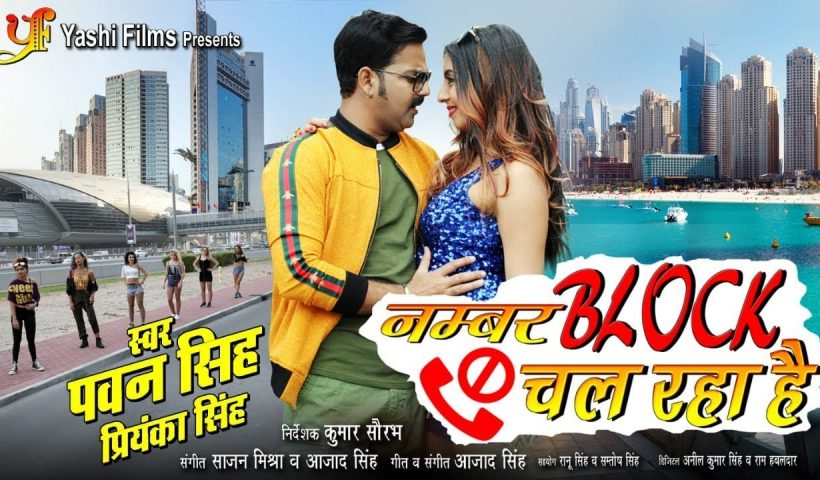Number Block Chal Raha Hai, Pawan Singh, Bhojpuri Video Song