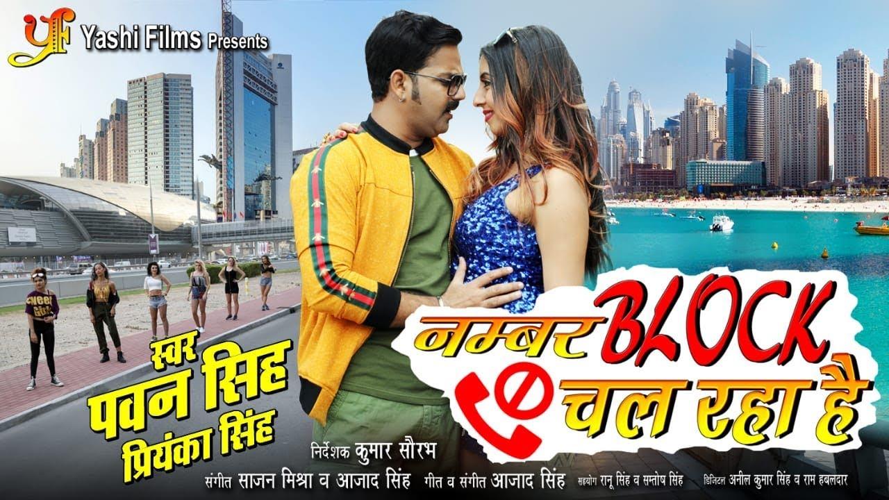 Number Block Chal Raha Hai, Pawan Singh, Bhojpuri Video Song