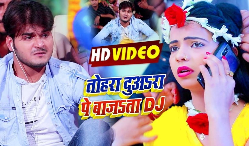 Tohra Duwara Pe Bajata DJ, Arvind Akela Kallu