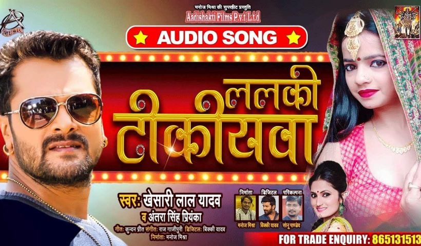 Lalki Tikiyawa Song, Khesari Lal Yadav