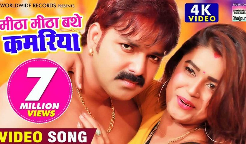 Mitha Mitha Bathe Kamariya Ho Video Song, Pawan Singh