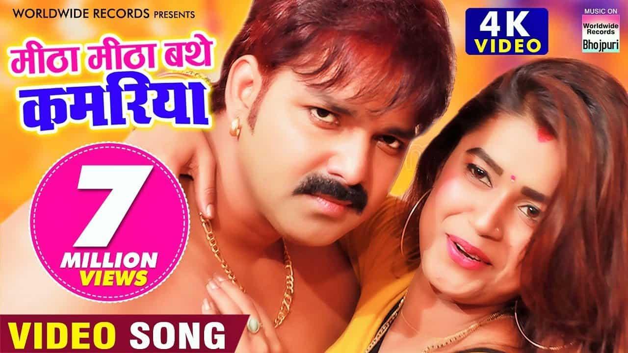 Mitha Mitha Bathe Kamariya Ho Video Song, Pawan Singh