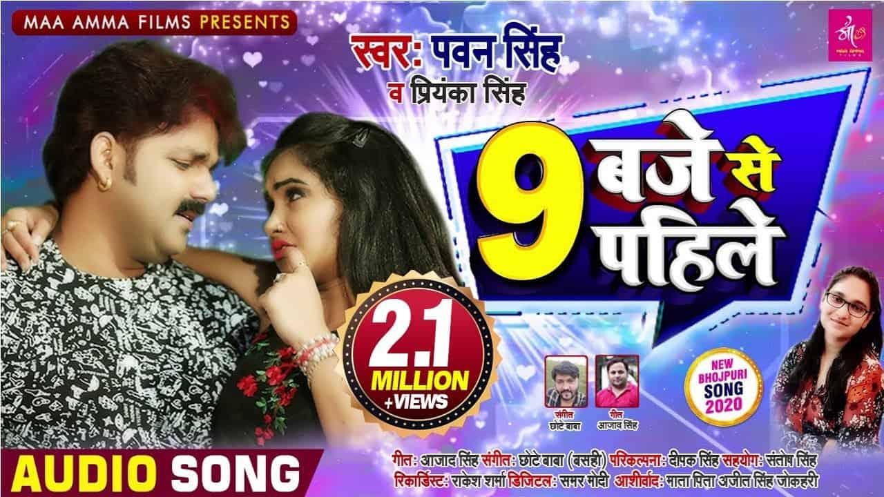 9 Baje Se Pahile Bhojpuri Song, Pawan Singh