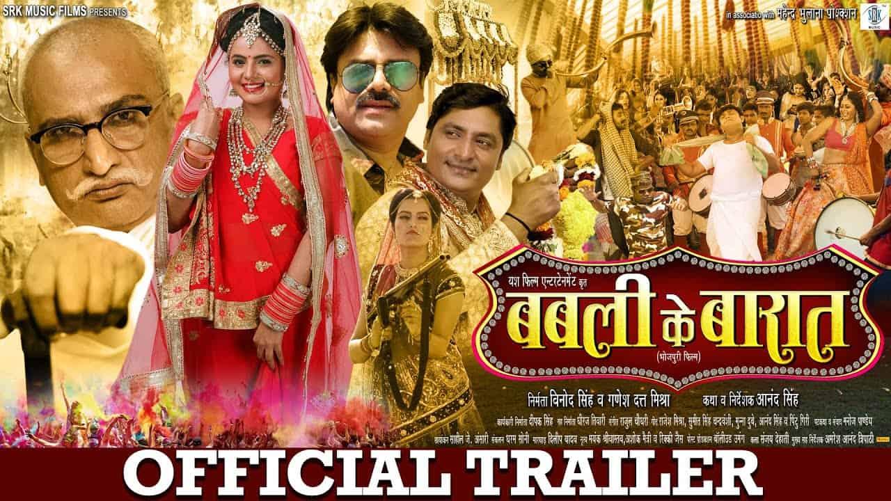 Babli Ke Baarat Bhojpuri Movie Trailer, Shubham Tiwari, Preeti Shukla
