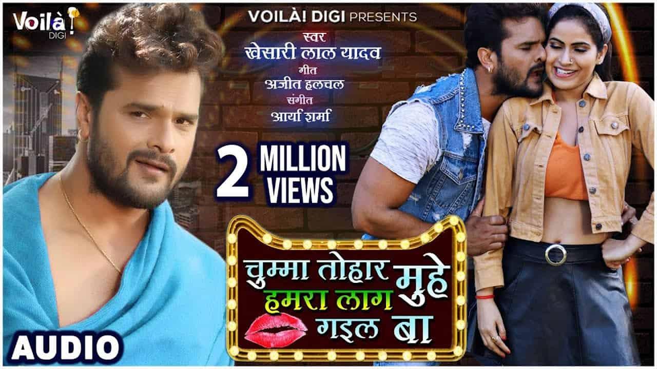 Chumma Tohar Muhe Hamra Laag Gayil Ba Bhojpuri Song