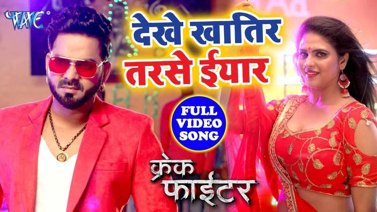 Dekhe Khatir Tarse Iyaar Bhojpuri Video Song, Pawan Singh