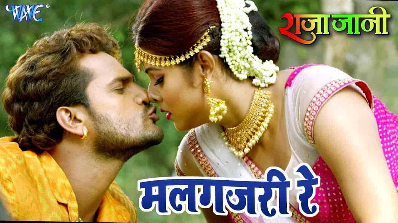 Malgajari Re Chal Masuriya Ke Video Song, Khesari Lal Yadav