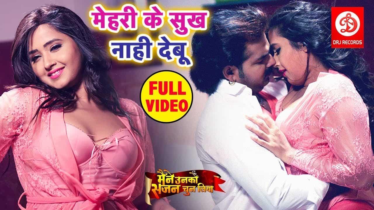 Mehari ke Sukh Nahi Debu Bhojpuri Video Song, Pawan Singh