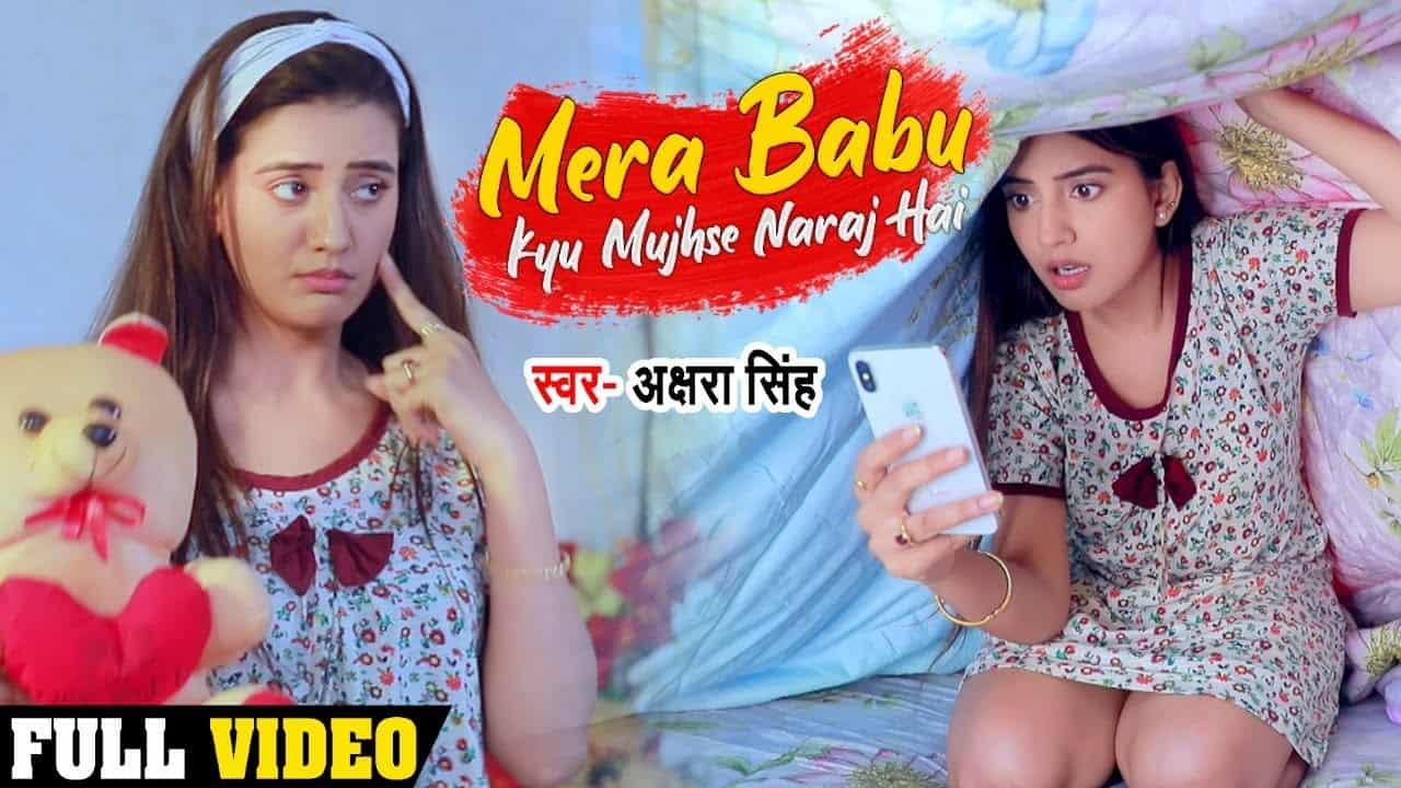 Mera Babu Kyun Mujhse Naraj Hai, Akshara Singh
