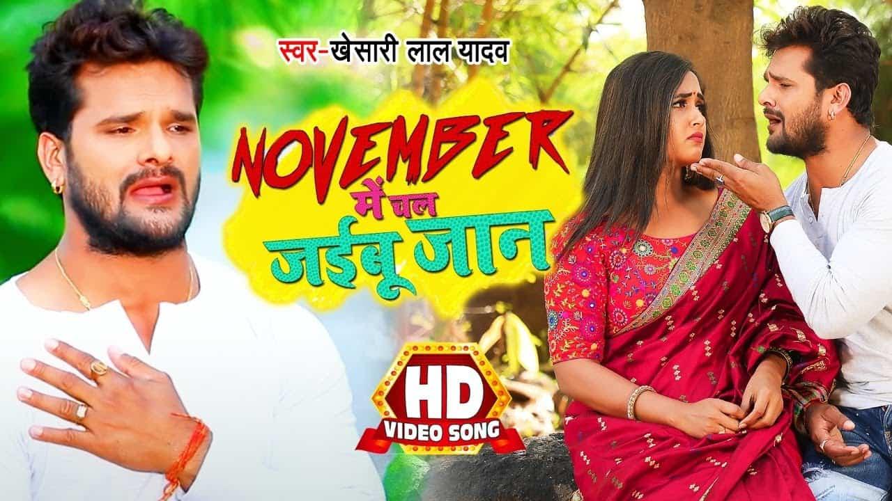 November Me Chal Jaibu Jaan, Khesari Lal Yadav