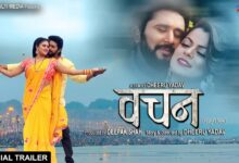 Vachan Bhojpuri Movie Trailer, Yash Kumarr Mishra, Nidhi Jha