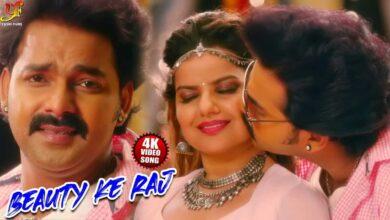 Beauty Ke Raj Bhojpuri Movie Song, Pawan Singh & Madhu Sharma