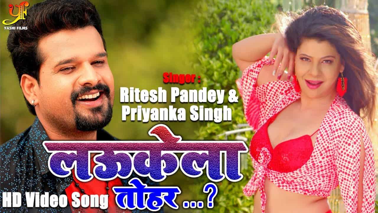 Laukela Tohar Bhojpuri Video Song, Ritesh Pandey & Priyanka Singh