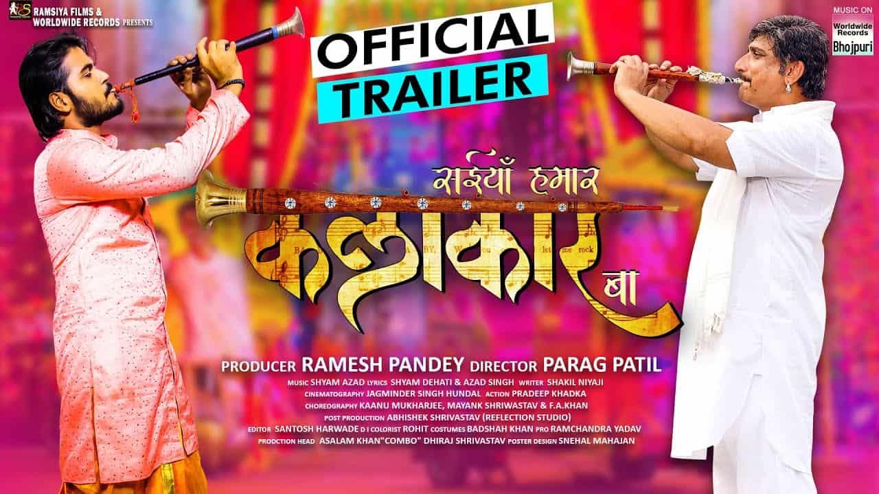 Saiyan Hamar Kalakar Baa Bhojpuri Movie Trailer, Arvind Akela Kallu