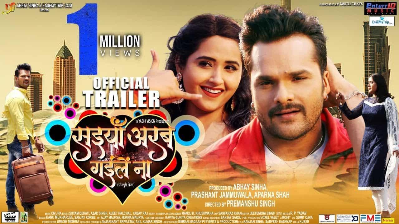 Saiyan Arab Gaile Naa Bhojpuri Trailer, Khesari Lal Yadav