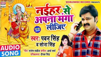 Naihar Se Apna Manga Lijiye Pawan Singh